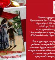 """Ежегодная благотворительная ярмарка """"Дарите радость на Рождество"""""""