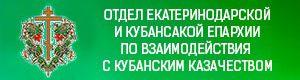 kuban-kazak-ru