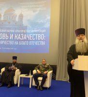 """""""Церковь и казачество: соработничество на благо Отечества"""""""